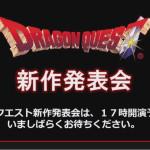 ドラクエ11が正式発表!3ds、ps4、NXの3機種で発売!