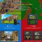 スクエニ、任天堂、ソニー 3つのドラクエ11サイトが揃い踏み!内容を確認