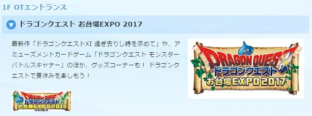 ドラゴンクエストお台場EXPO 2017