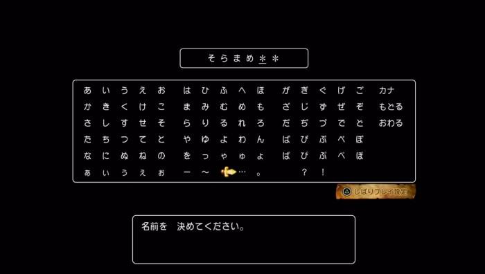 主人公の名前の文字数は6文字まで入力可能