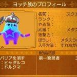 3DS版ドラクエ11で特別なヨッチ族が配布決定!