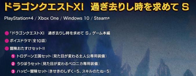 強く ゲーム ニュー ドラクエ 11s て