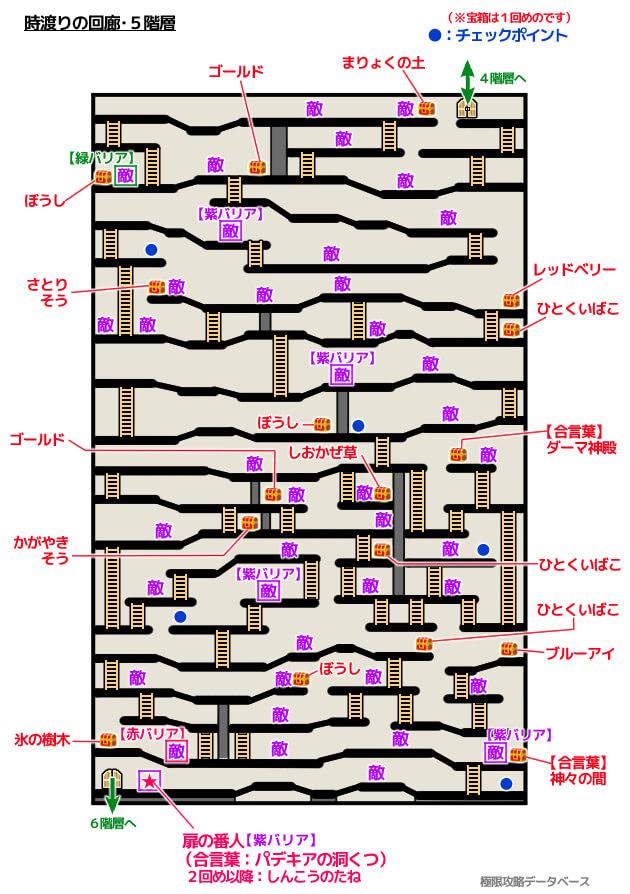 ドラクエ11 ヨッチ マップ